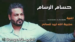 حسام الرسام -عجيبة انته تريد تنساني | اغاني عراقية | حفلات