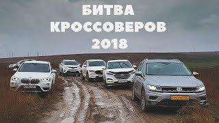 Кроссоверы 2018: BMW X1, Hyundai Tucson, Mazda CX5, Toyota RAV4, Subaru Forester, Volkswagen Tiguan