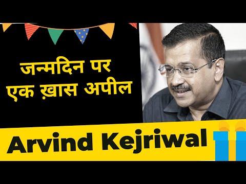 Arvind Kejriwal की अपने जन्मदिन पर एक ख़ास अपील