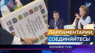 В Великом Новгороде прошел Первый областной парламентский форум