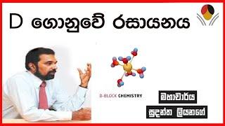 A/L D Block Chemistry by Prof Sudantha Liyanage – d ගොනුවේ රසායනය