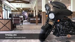 Видеоэкскурсия Harley-Davidson Казань
