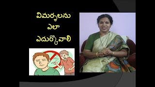HOW  TO FACE CRITICISM/ INSULT/ HUMILIATION - IN TELUGU