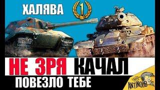 ПОВЕЗЛО ТЕМ, КТО ПРОКАЧАЛ E100 и ИС-4! СУПЕР ХАЛЯВА в World of Tanks!