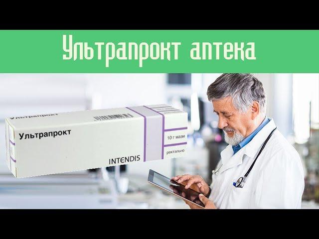Видео Ультрапрокт