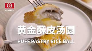 华体网汤圆雙吃法