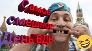 Супер весёлое поздравление - С Днём Воздушно - Десантных войск!!!Самые смешные фото с днём ВДВ.