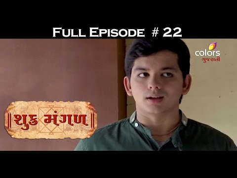 Shukra-Mangal--28th-April-2016--શુક્ર-મંગળ--Full-Episode