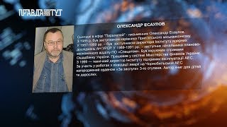 «Паралелі» Олександр Есаулов : Прип'ять до і після аварії на ЧАЕС