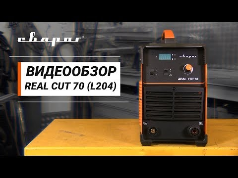 Аппарат для воздушно-плазменной резки REAL CUT 70 (L204)