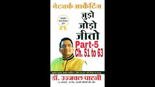 Judo Jodo Jeeto By Dr. Ujjwal Patni Audio Book in Hindi | Part 5 | Ch. 51 to 63 #DirectSelling #MLM