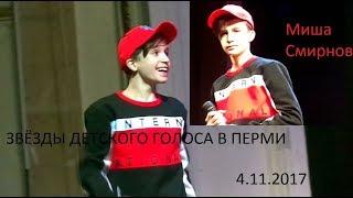 """Миша Смирнов: """"Женщина, ну зачем вы ударили ребёнка?:D""""(с) Эксклюзив!"""