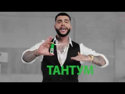 "Реклама ""Тантум Верде Форте"" с Тимати"