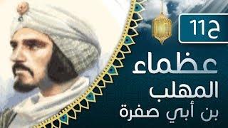 سيرة المهلب بن أبي صفرة رحمه الله - برنامج عظماء