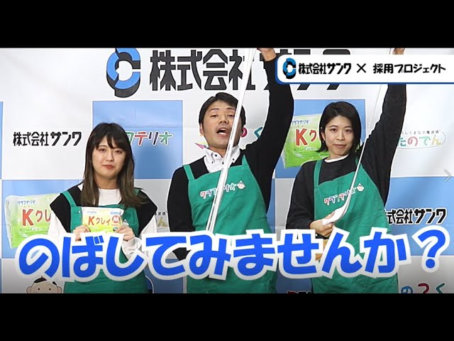 【株式会社サンワ】22採用広告【新卒・中途・パート採用】