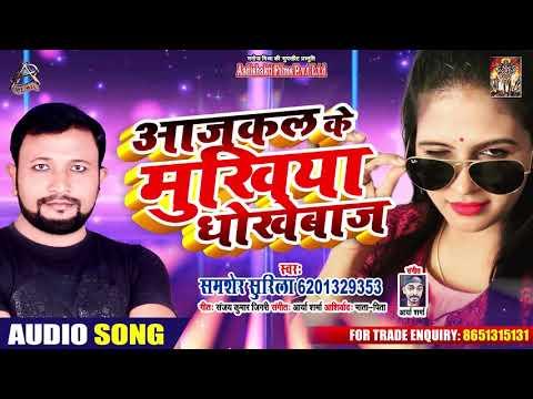 आ गया Samsher Surila का Superhit Bhojpuri Song | आजकल के मुखिया धोखेबाज | Aadishakti Films