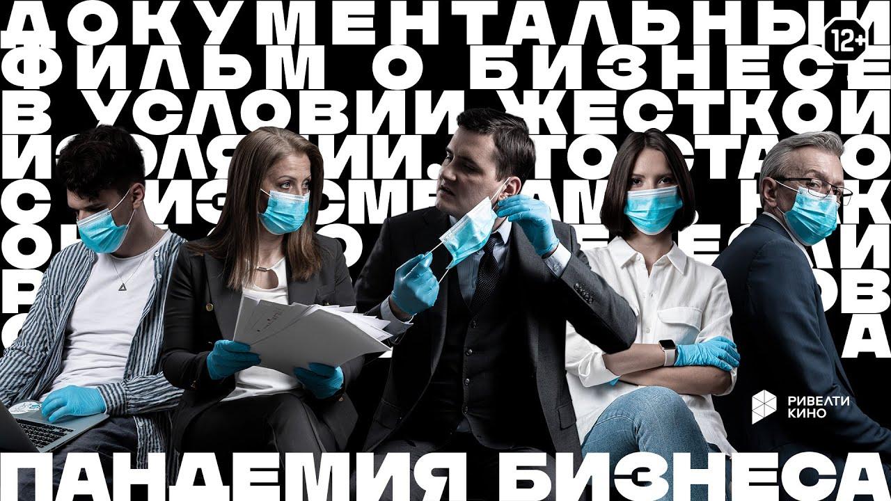 Пандемия бизнеса.jpg