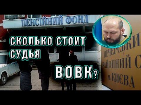 Право на пенсию. Сколько стоит судья Вовк?  Сравнение пенсий по Украине.