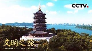 《文明之旅》 20180407 黎毓馨 雷峰塔传奇 | CCTV中文国际