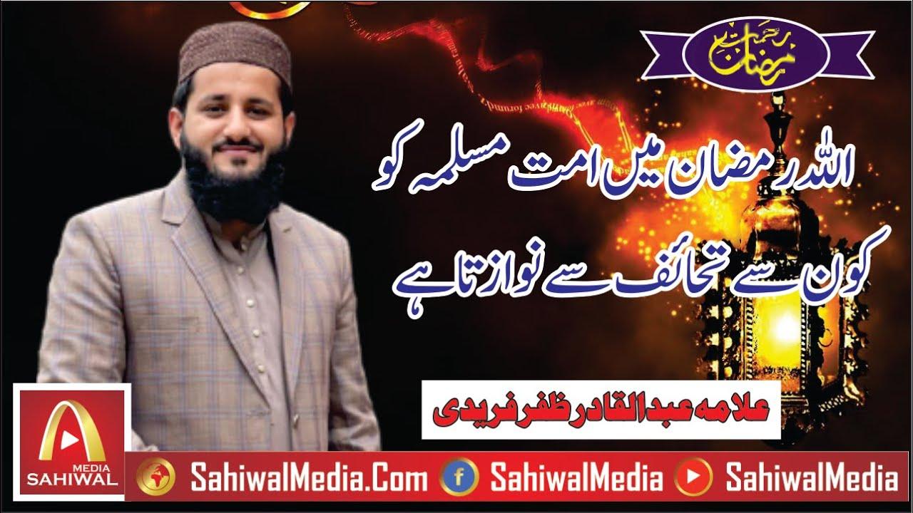 Ramzan Sawal Jawab Allama Abdul Qadir Zafar Fareedi