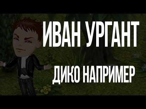 Иван Ургант – Дико например клип аватария