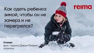 Дарья Петрик: как правильно одеть ребенка зимой