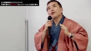天才落語家の立川談慶師匠か゛指導!会話の悩みを解消して楽しくコミュニケーションをとる方法とは - YouTube