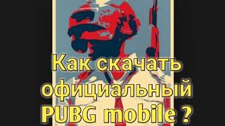 Как скачать официальны бета тест PUBG mobile на телефон !?Как зарегистрироваться!?