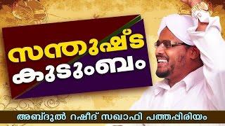 സന്തുഷ്ട കുടുംബം   Latest Islamic Speech In Malayalam   Abdul Rasheed Saqafi Pathapiriyam 2017