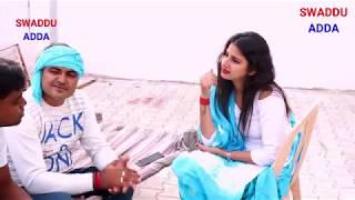 देसी Love स्टोरी हरयाणवी एंड राजस्थानी कॉमेडी | स्वादु अड्डा | Swaddu Adda | New Comedy