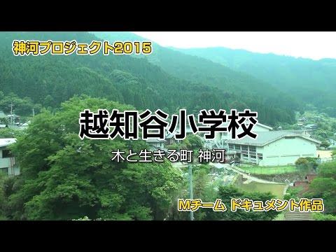 「越知谷小学校 木と生きる町 神河」神戸学院大学〈神河プロジェクト2015〉