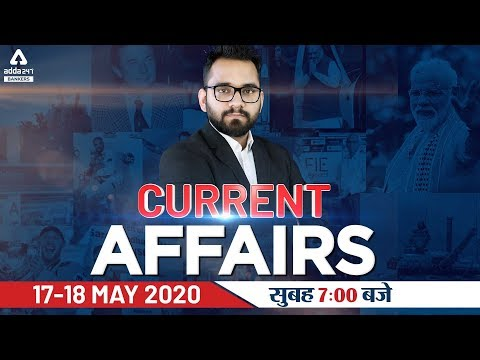 17-18th May Current Affairs 2020 | Current Affairs Today | Daily Current Affairs 2020