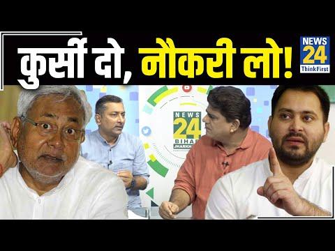 इस बार बेरोजगारी पर नितीश को घेरेंगे तेजस्वी- Sanjeev Trivedi और Sukesh Ranjan से समझिए चुनावी गणित!