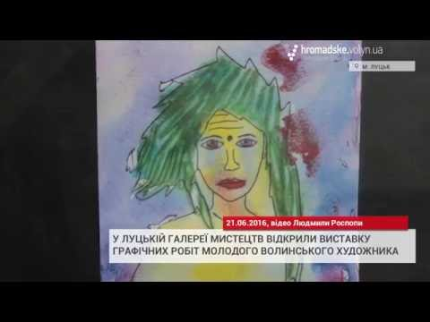«Ку-Ку» молодого волинського художника показали у Луцьку - YouTube