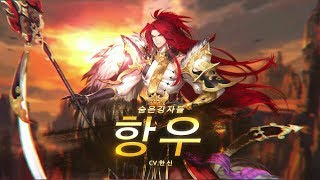 KR]Seven Knights X Tower of God Collaboration (Heroes Preview