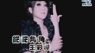王彩樺 - 鋩鋩角角 官方完整版MV [HQ]
