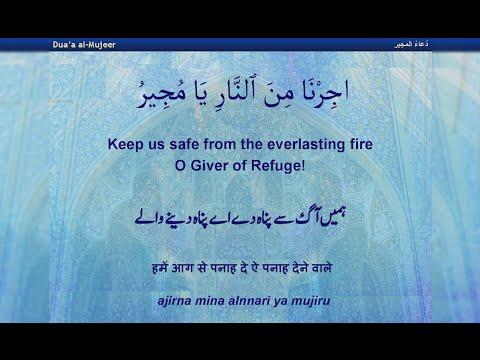 Beautiful Recitation Of Dua Al-Mujeer - Ahle-Baith TV
