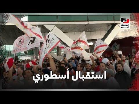 استقبال أسطوري من الجماهير لبعثة الزمالك في الدوحة