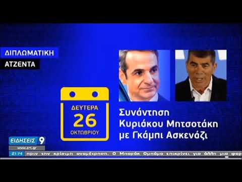 Σε πλήρη εξέλιξη η διπλωματική αντεπίθεση της Αθήνας | 25/10/2020 | ΕΡΤ