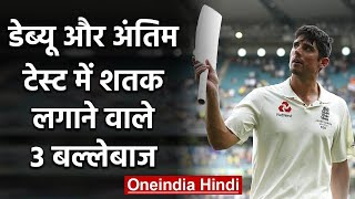Alastair Cook, Azharuddin, 3 batsman who smashed century in debut and Last Test|वनइंडिया हिंदी