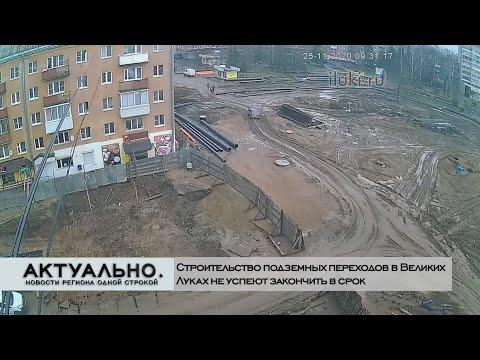 Актуально Великие Луки / 25.11.2020
