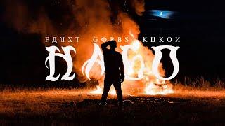 Kadr z teledysku halo tekst piosenki favst / gibbs ft. kukon