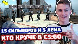 15 СИЛЬВЕРОВ ПРОТИВ 5 ЛЕМОВ В КС ГО - КТО КРУЧЕ?! (БИТВА CS:GO)
