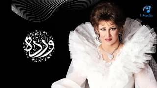 اغاني طرب MP3 Warda - Galak Youm   وردة - كلام في الهوى تحميل MP3