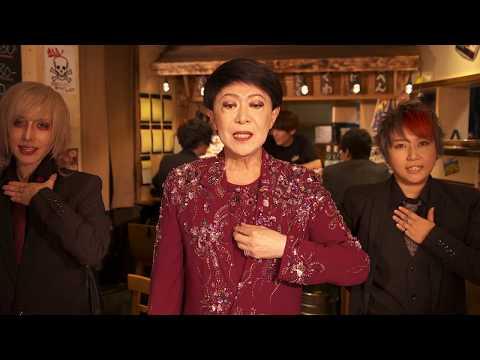 美川憲一とザ・ヴァイパー「いいじゃない~自由通り」