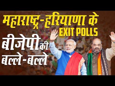 Exit Poll 2019 में Maharashtra और Haryana में BJP की वापसी, संकट में Congress