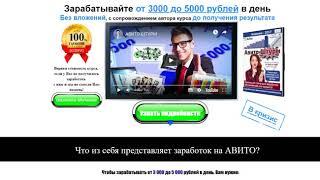 Заработок на Авито от 3 000 до 5 000 рублей в день! Готовый комплект для заработка!