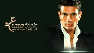تحميل اغاني عمرو دياب/ ايوه انا عارف اني كلامي عليها كتير MP3