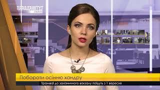 Випуск новин на ПравдаТУТ Львів 30.08.2017