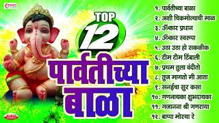 Ganesh Chaturthi 2021 Songs: Top10 Parvatichya Bala | Ganpati Songs Marathi | Ashi Chik Motyachi Mal